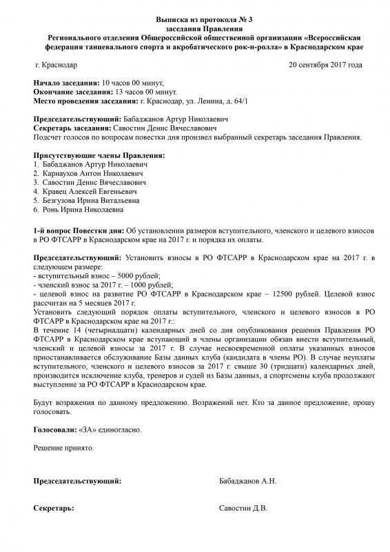 Выписка из протокола № 3 заседания Правления РО ФТСАРР КК