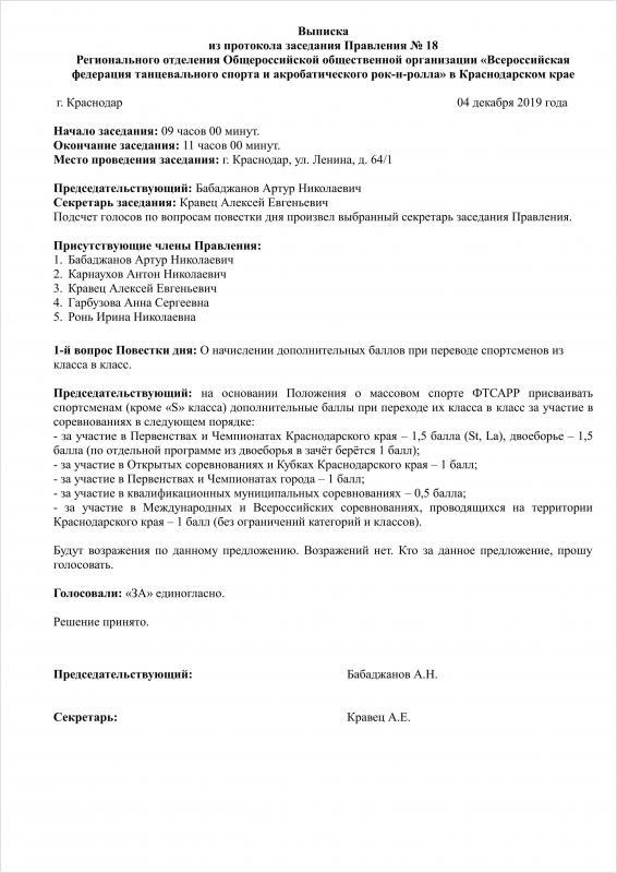 Выписка из протокола заседания Правления РО от 04.12.2019